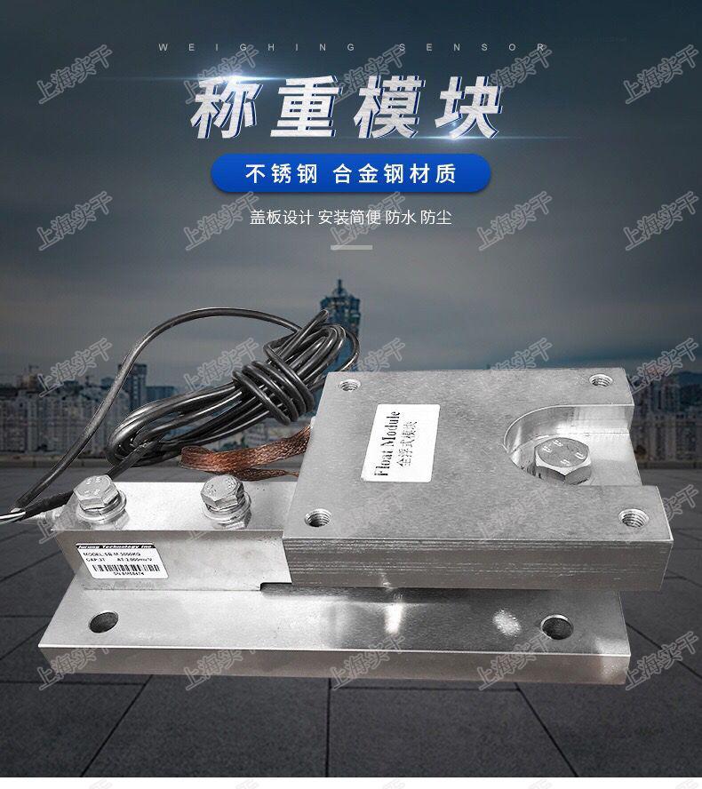 500公斤配料不锈钢称重模块